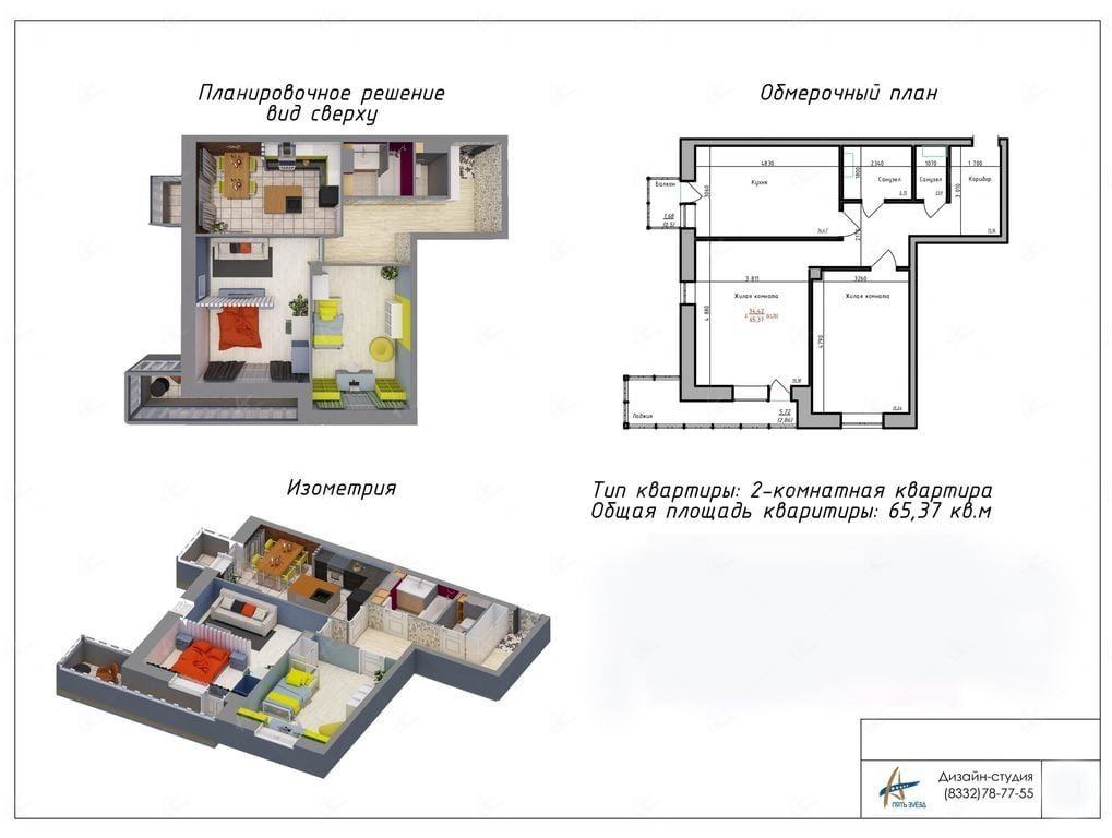 2д визуализация - двухкомнатная квартира