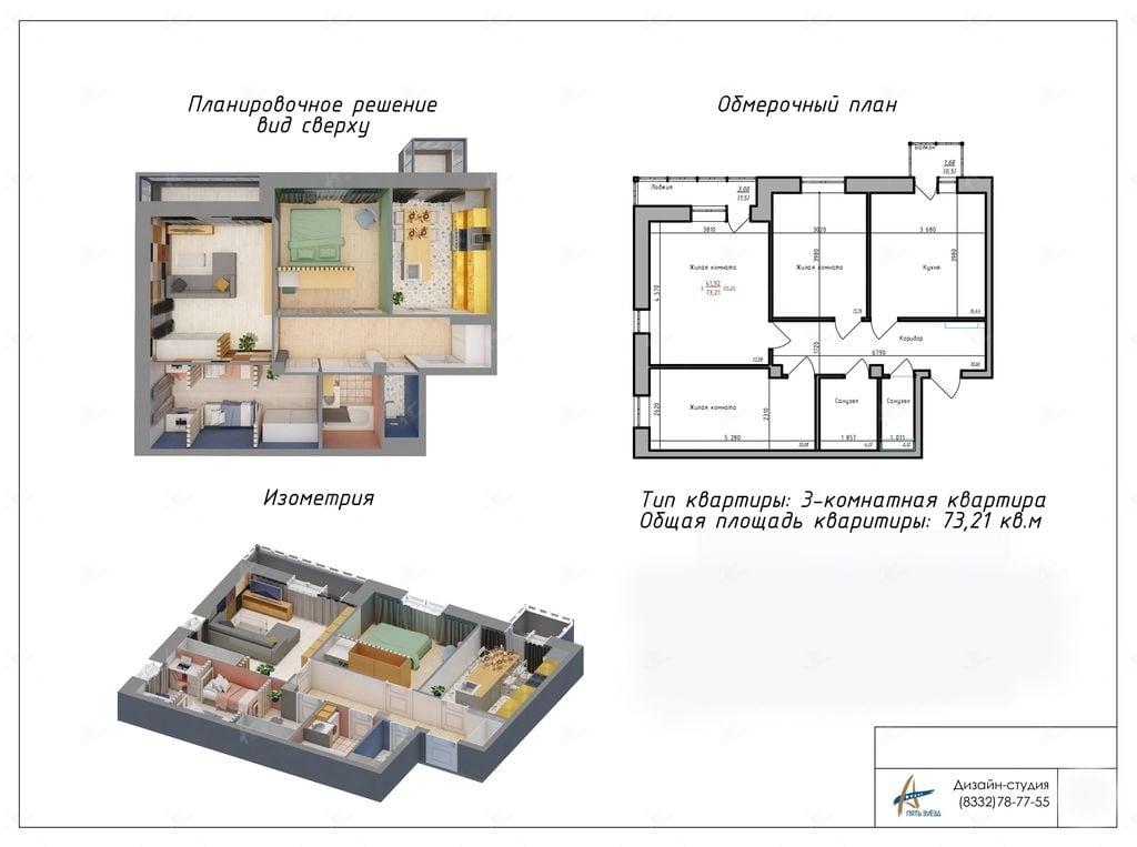 2д визуализация - трёхкомнатная квартира