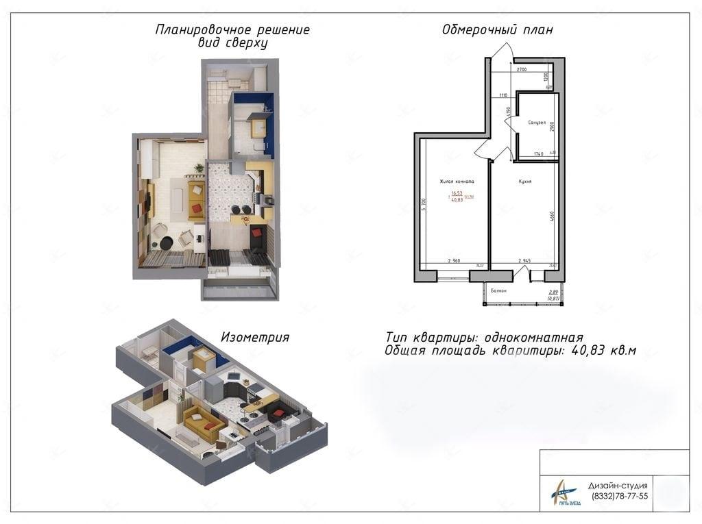 2д визуализация - однокомнатная квартира